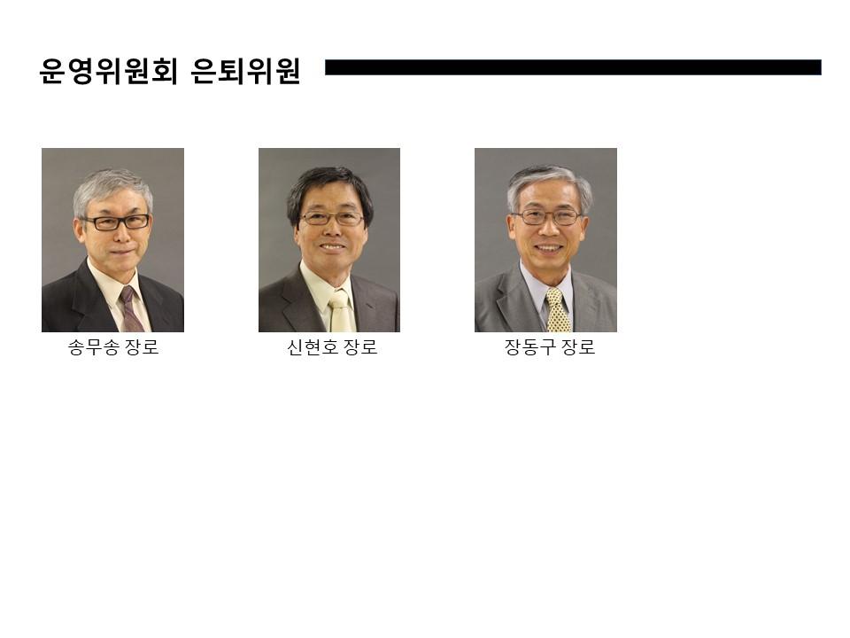 운영위원회 은퇴위원.jpg